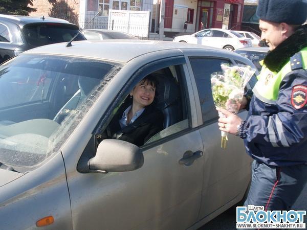 В Шахтах поздравили автолюбительниц