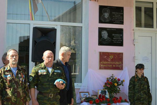 Мемориальные доски в честь погибших выпускников открыли в шахтинской школе №25