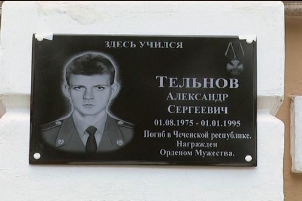 Память погибшего выпускника увековечили мемориальной доской в шахтинском училище