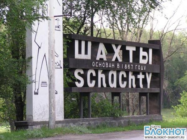 Город Шахты занимает 94 место в рейтинге Топ-100 лучших городов России