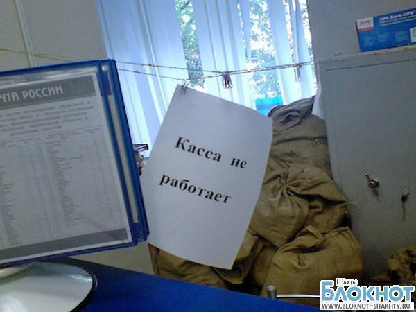 Жители города Шахты недовольны качеством услуг, предоставляемых Почтой России
