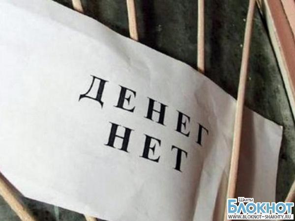 Шахтинского предпринимателя лишили должности за несвоевременную выдачу зарплаты