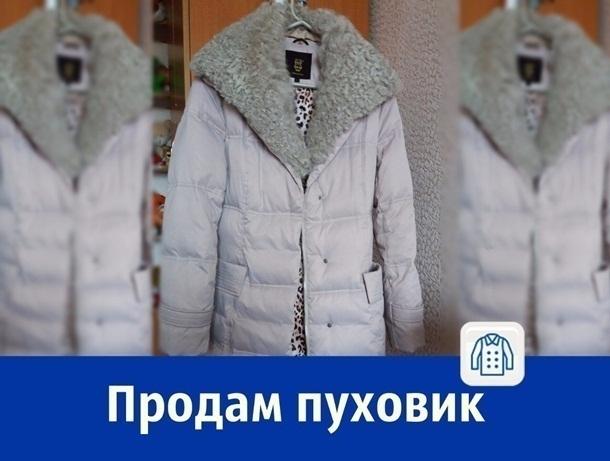 Продаётся пуховик за 4 000 рублей
