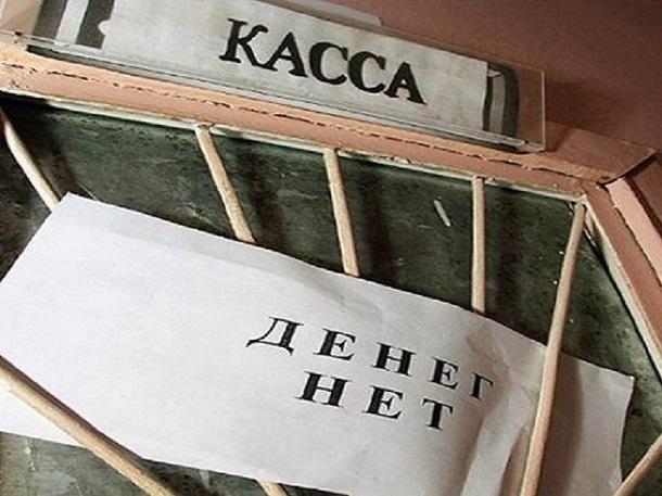 В Шахтах директор задолжал сотруднику свыше 116 тысяч рублей зарплаты
