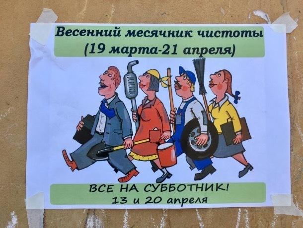 «Стройными рядами навстречу Первомаю!»: перед праздниками шахтинцам предлагают ударно поработать