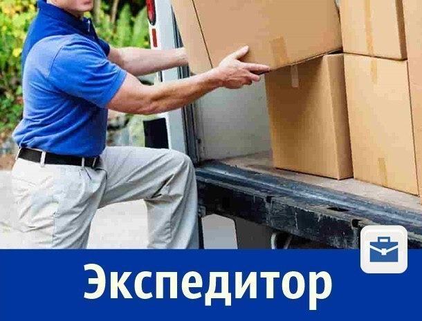 Требуется экспедитор: з/п 32 тысячи рублей, авто с водителем