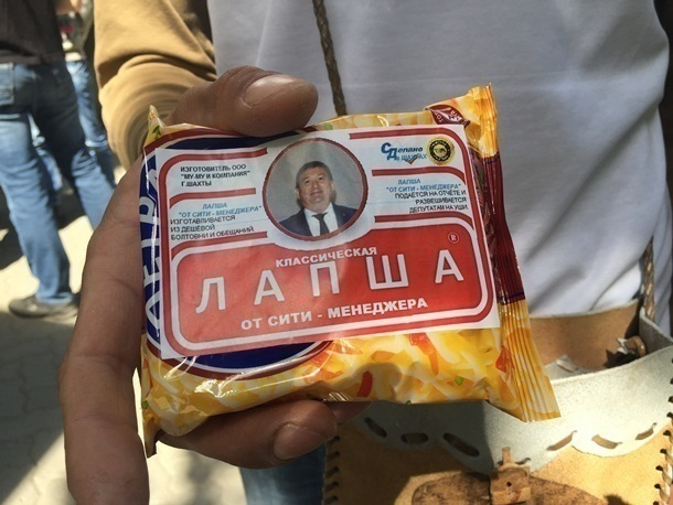 Пикетчики раздавали лапшу в преддверии отчета сити-менеджера Шахт Игоря Медведева