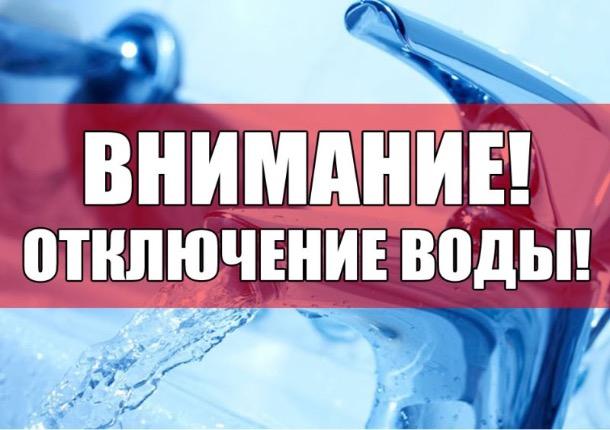 В Шахтах временно будет прекращена подача воды