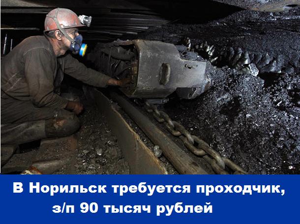 На работу вахтовым методом в Норильск требуется проходчик, з/п 90 тысяч рублей