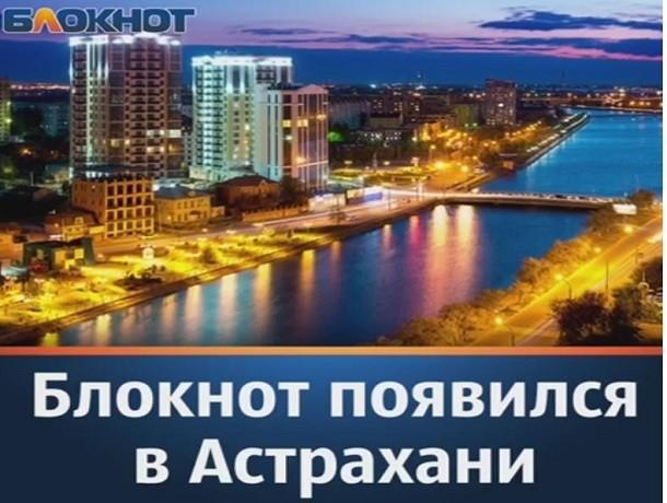 Шахтинцы смогут узнать самые яркие и интересные новости Астрахани