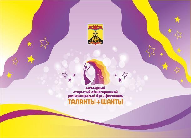 В Шахтах пройдет Арт-фестиваль