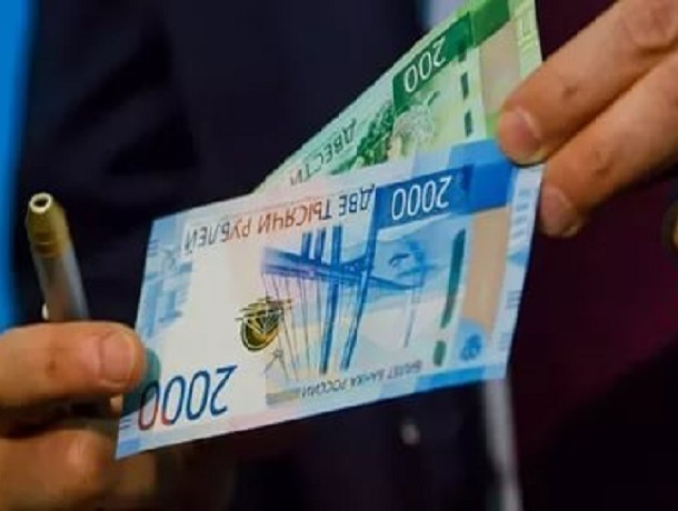 Подлинность купюр 200 и 2000 рублей шахтинцы могут проверить с помощью телефона