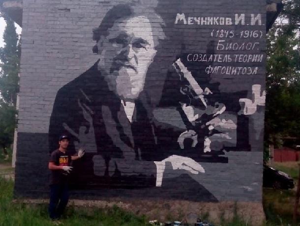 Старую стену в Шахтах украсил портрет Ильи Мечникова