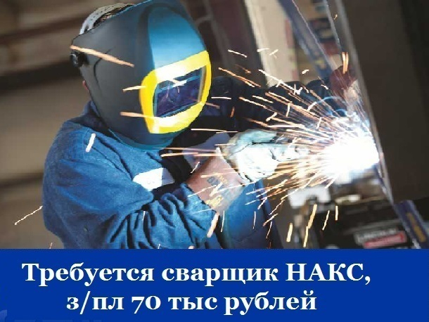 Требуется сварщик НАКС - зарплата 70 тыс. рублей