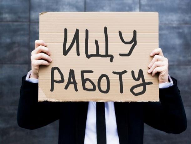 Шахты находится на втором месте среди городов области по количеству безработных