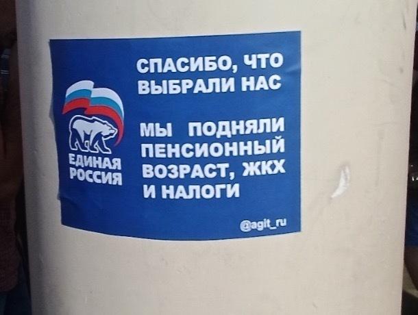 Доверяют ли шахтинцы партии «Единая Россия»?