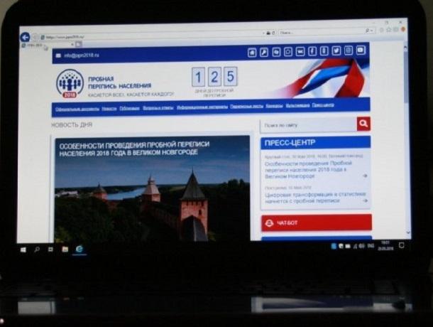 Участвовать в пробной переписи населения жители Шахт смогут только онлайн