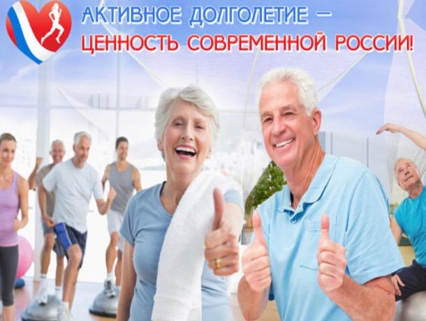 «Активное долголетие»: шахтинцев старшего поколения приобщают к спорту