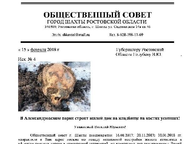 Шахтинцы подготовили открытое письмо губернатору против строительства в Александровском парке
