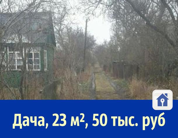 В Шахтах продаётся дача, 23 м² за 50 000 руб.