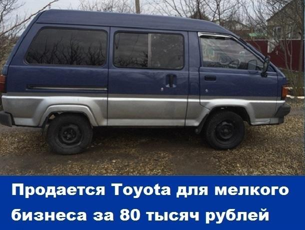 Продается Toyota для мелкого бизнеса за 80 тысяч рублей