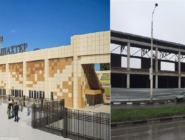 Стадион в Шахтах должен заработать в 2020 году