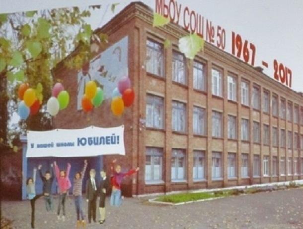 Юбилей - 50 лет отметила шахтинская школа № 50
