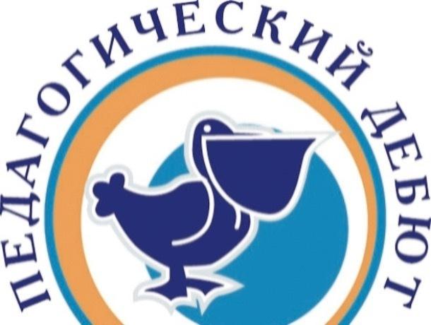 Шахтинский учитель - лауреат всероссийского конкурса «Педагогический дебют-2019»