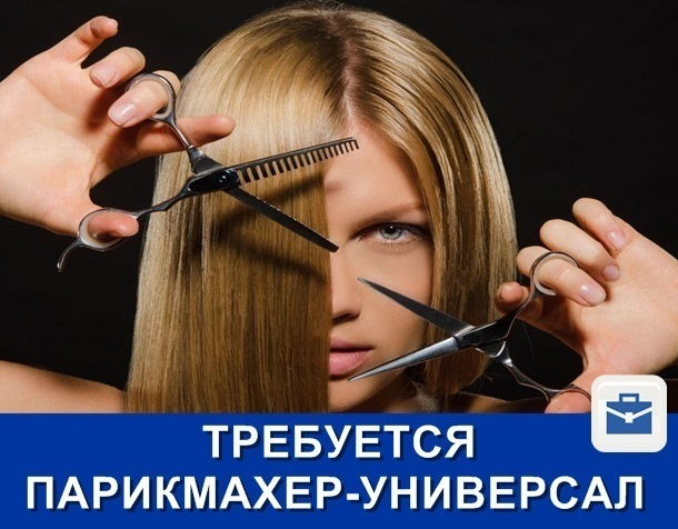Требуется парикмахер-универсал с зарплатой 30 тысяч рублей