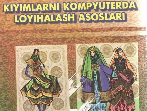 Ученые из Шахт и Узбекистана вместе подготовили новые учебники для легкой промышленности