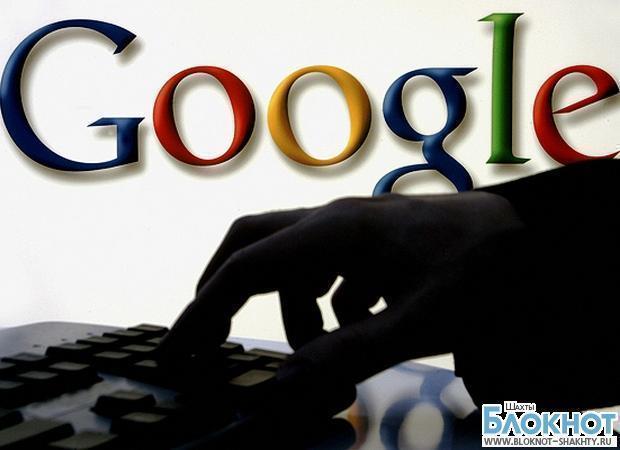 Донской министр связи предложил чиновникам не пользоваться сервисом Google