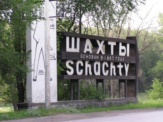 Шахты признан самым опасным городом России