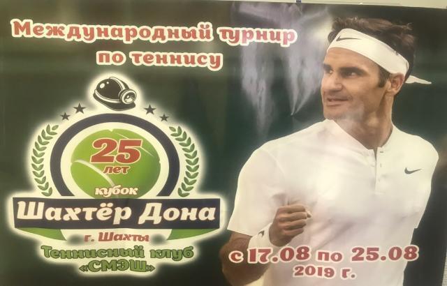 Ремонт теннисных кортов закончен и теперь там пройдут Всероссийские соревнования «Кубок Шахтер Дона - 2019»