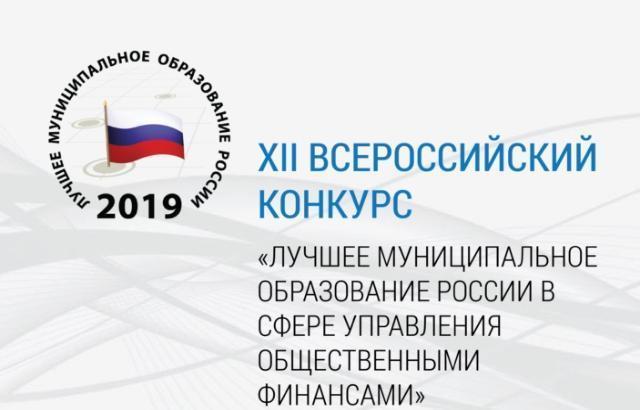 За что город Шахты получил приз на Всероссийском конкурсе «Лучшее муниципальное образование России в сфере управления общественными финансами»?