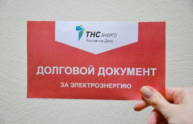 Новошахтинцы шлют письма в Шахтинский «ТНС Энерго» с отказом платить за электроэнергию