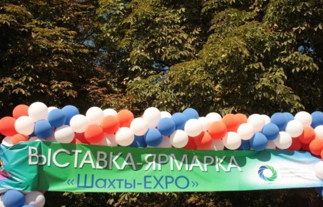 В Шахтах пройдёт ярмарка-выставка «Дон-ЭКСПО 2019»