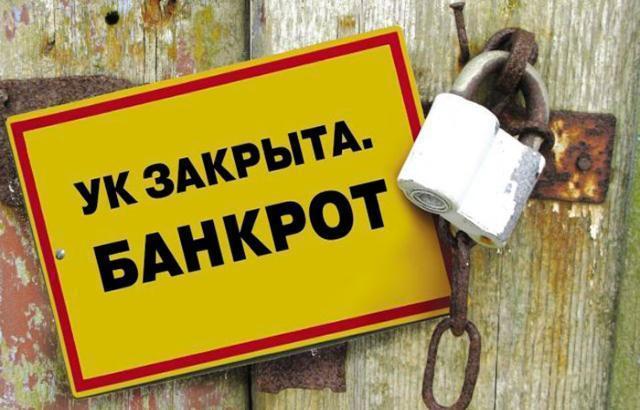 В Шахтах обанкротилась управляющая компания