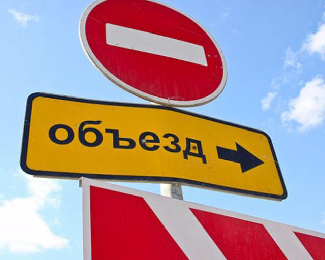 На «Красную горку» в Шахтах на весь день перекроют дорогу