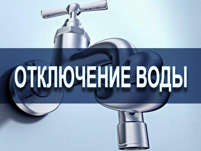 17 апреля в Шахтах на Майском и Южной отключат воду