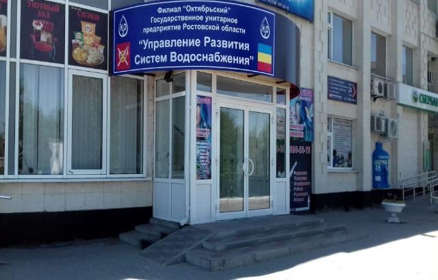 В поселке Каменоломни рядом с Шахтами переезжает филиал ФО ГУП РО «УРСВ»