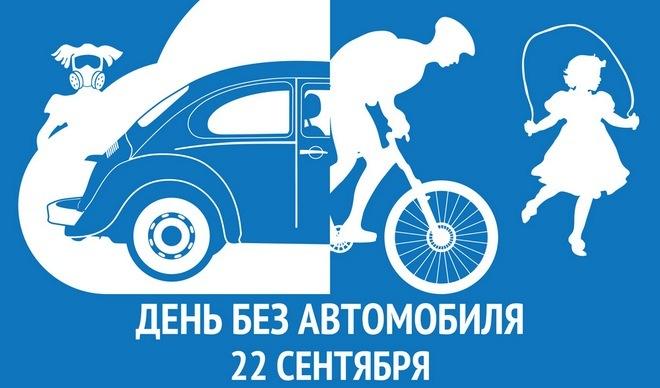 Шахтинцам предлагают провести день без автомобилей