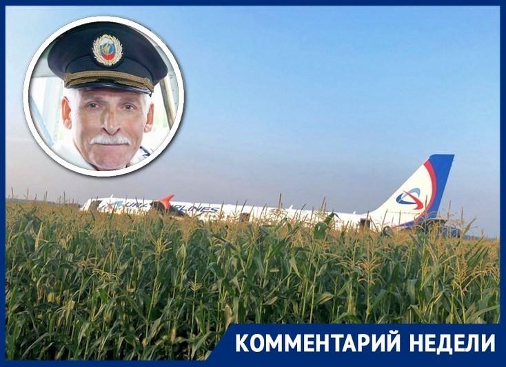 «Пилоты действовали не по инструкции, но совершили подвиг»: шахтинский летчик о спасении Airbus А321 в Подмосковье