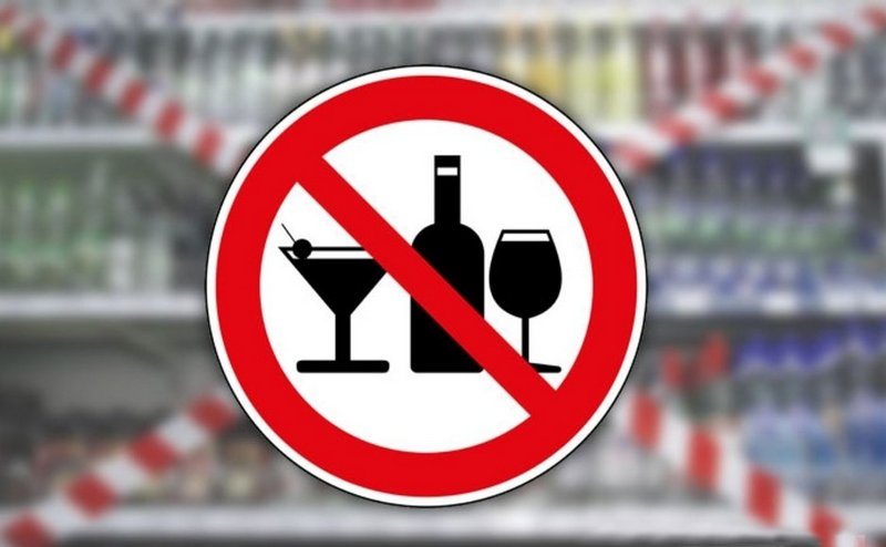 2 сентября в  Шахтах будет действовать «сухой закон»