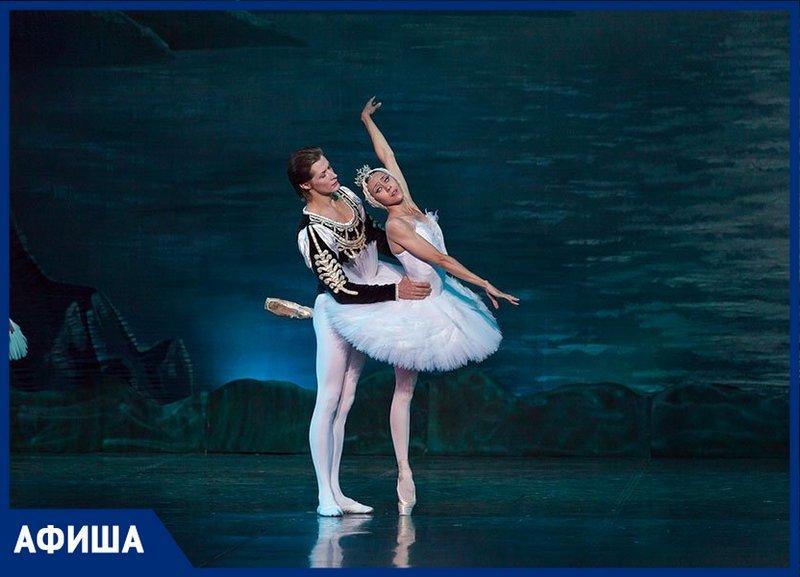 Легендарное «Лебединое озеро» и первая премьера в театре: афиша недели в Шахтах