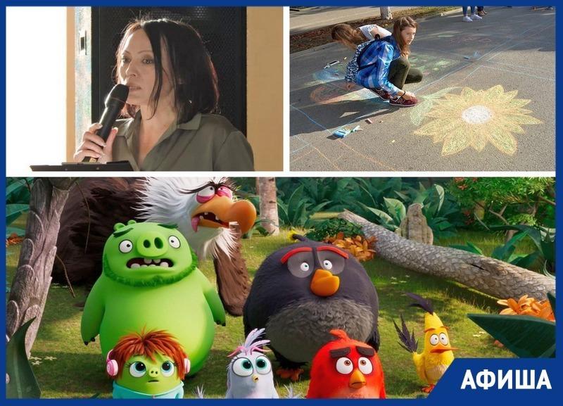 Власть идет в народ, Angry Birds - в кино, а дети рисуют на асфальте: что еще ждет шахтинцев на этой неделе?
