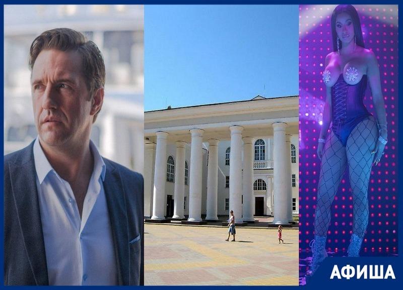 Первая комедия осени, «Стриптизерши» и концерт перед драмтеатром: как провести предстоящие дни в Шахтах?