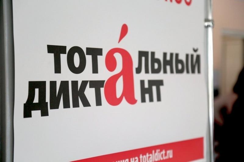 «Тотальный диктант» в Шахтах написали более двух тысяч горожан
