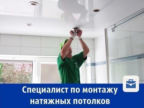 В Шахтах ищут специалиста по монтажу натяжных потолков с зарплатой 40 000 рублей