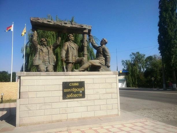 Скульптура «Шахтеров-крепильщиков» на въезде в Шахты была установлена 50 лет назад