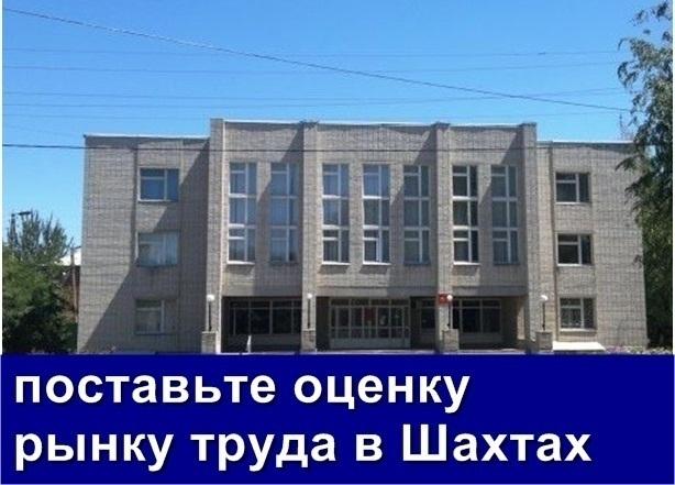 Более 80 тысяч рублей шахтинцы могут заработать только вахтовым методом, средняя з/п на родине около 20 000: итоги рынка труда 2017